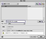 betumei_hozon.jpg